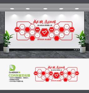 志愿者之家文化墙设计