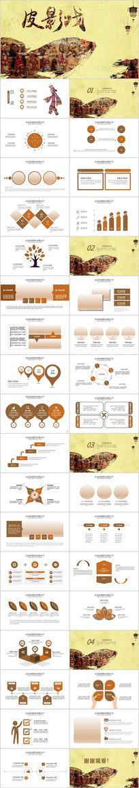 中国传统艺术皮影文化皮影戏PPT模板