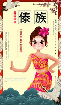 中国分傣族海报