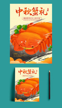 中国风大闸蟹海报