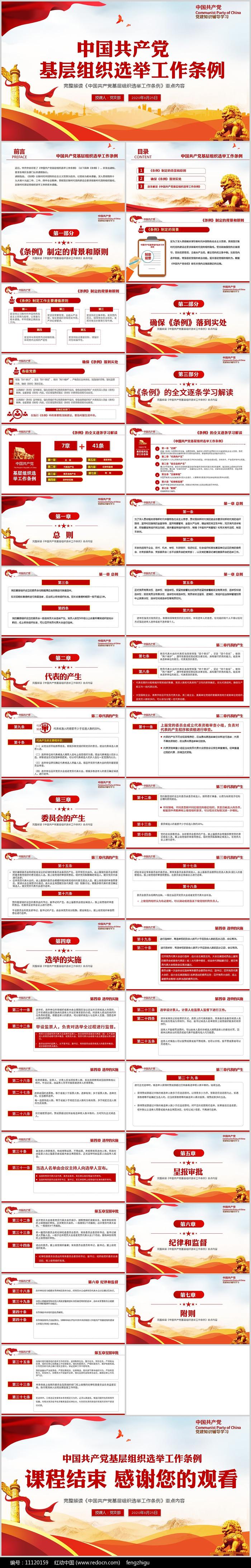 中国共产党基层组织选举工作条例解读ppt图片