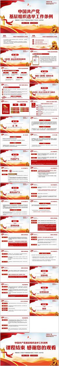 中国共产党基层组织选举工作条例解读ppt