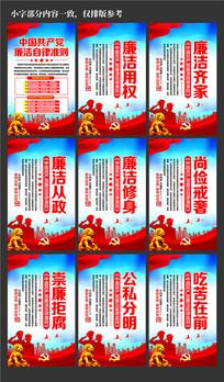 中国共产党廉洁自律准则展板设计