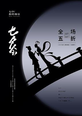 中国情人节广告设计