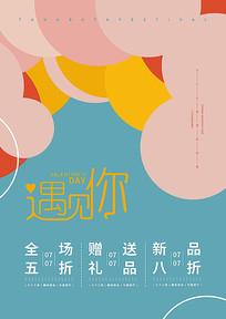中国情人节海报