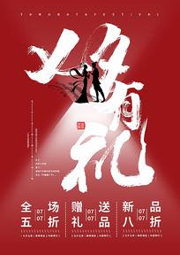 中国情人节海报模板