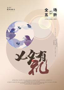 中国情人节节日广告设计