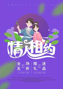 中国情人节节日宣传海报设计