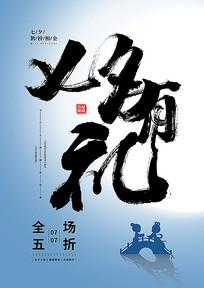 中国情人节宣传广告设计