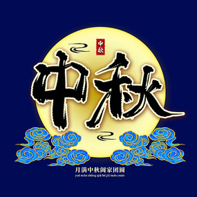 中秋中国风水墨书法主题艺术字