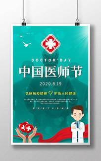 2020中国医师节宣传海报设计