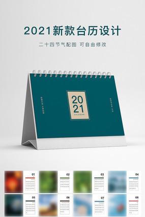 2021简约台历设计