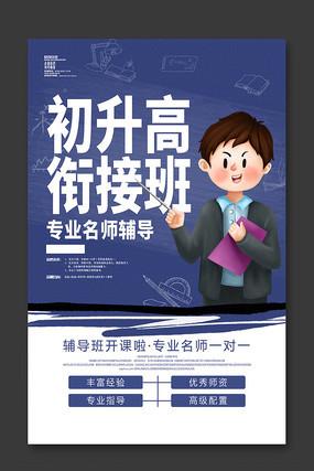 初升高衔接班辅导班宣传宣传海报设计