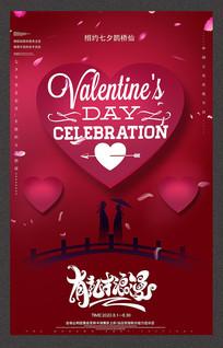 大气创意七夕情人节有礼才浪漫宣传海报