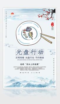 大气中国风光盘行动节约粮食宣传海报