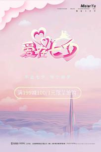 粉色浪漫爱在七夕海报设计