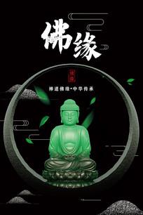 佛文化宣传海报设计