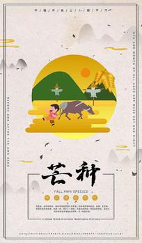 复古二十四节气节日芒种海报
