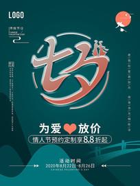 高端七夕情人节海报