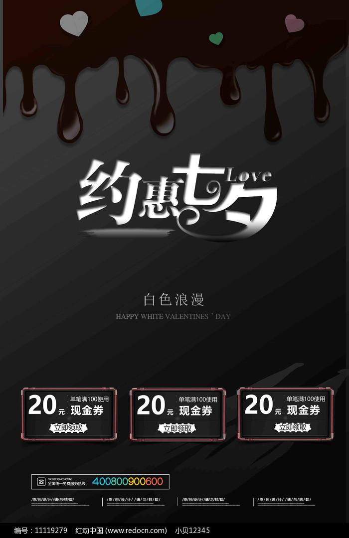 黑色七夕节海报设计图片
