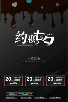 黑色七夕节海报设计