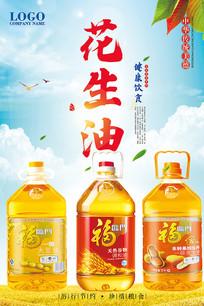 花生油宣传海报