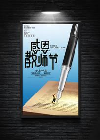 简约大气感恩教师节主题宣传海报