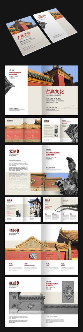 简约中国风画册