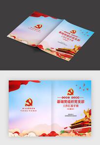 基层党组织党支部工作汇报党建画册封面