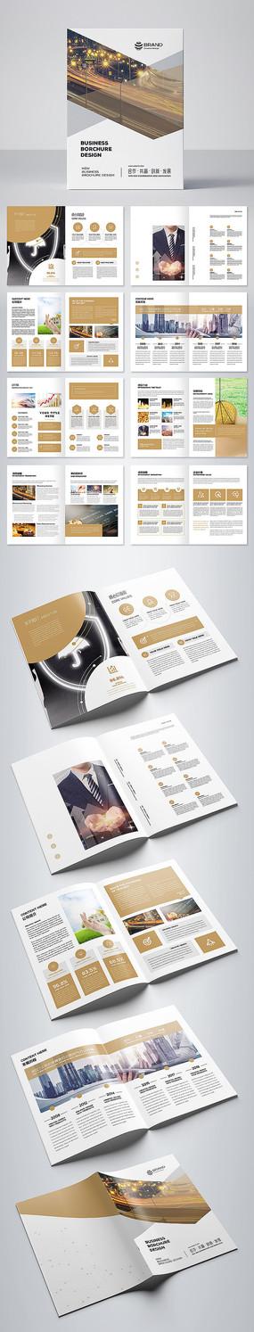 金融画册投资画册理财宣传册设计模板