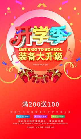 開學季促銷海報