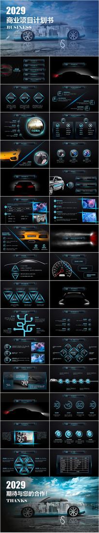 炫酷跑车商业创业项目计划书汽车美容PPT