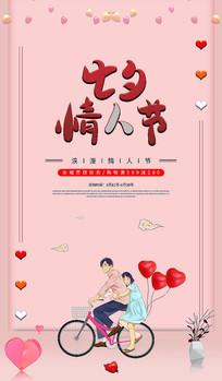 浪漫七夕节节海报