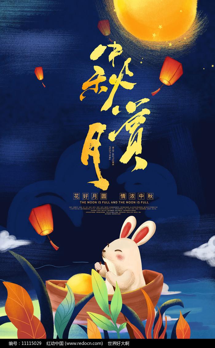 蓝色创意中秋赏月传统中秋节宣传海报图片