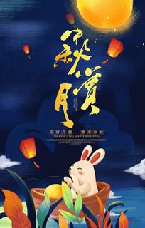 蓝色创意中秋赏月传统中秋节宣传海报