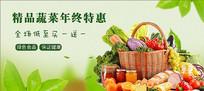 绿色蔬菜宣传页面轮播图海报