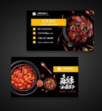 麻辣龙虾馆名片设计