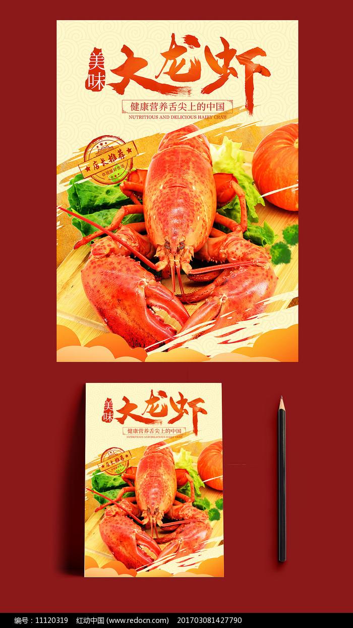 美味大龙虾海报图片