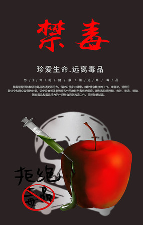 苹果骷髅禁毒海报