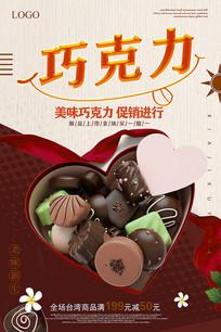 巧克力宣传海报
