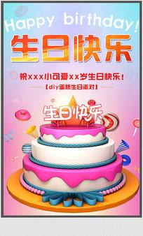 庆生周岁生日快乐海报设计