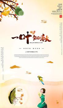 清爽一叶知秋海报设计