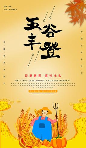 秋季五谷丰登海报