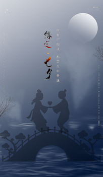 鹊桥缘定七夕节日海报
