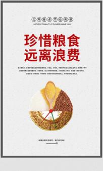 文明餐桌公益海报