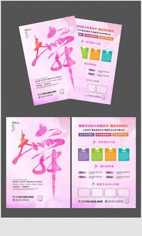 舞蹈培训班创意宣传单