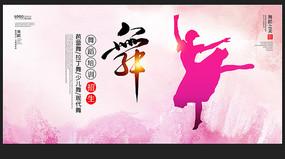 舞蹈培训班宣传海报