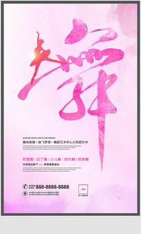 舞蹈培训创意宣传海报