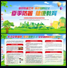 夏季防暑健康教育宣传栏
