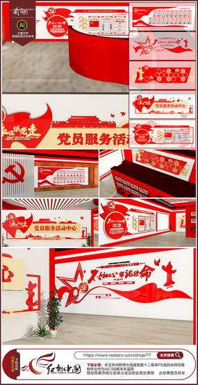 新时代文明践行中心党员活动室党建文化墙